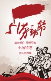 劳动节促销宣传海报