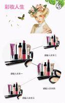 化妆品推广模板