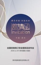 简约高端互联网科技峰会订货会新产品发布会会议邀请函企业宣传H5