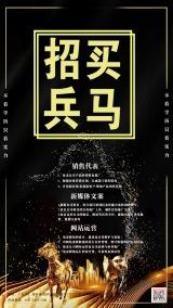 时尚简约大气商务黑色招聘宣传推广海报