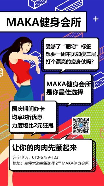 卡通手绘波普风健身会所促销活动宣传推广海报