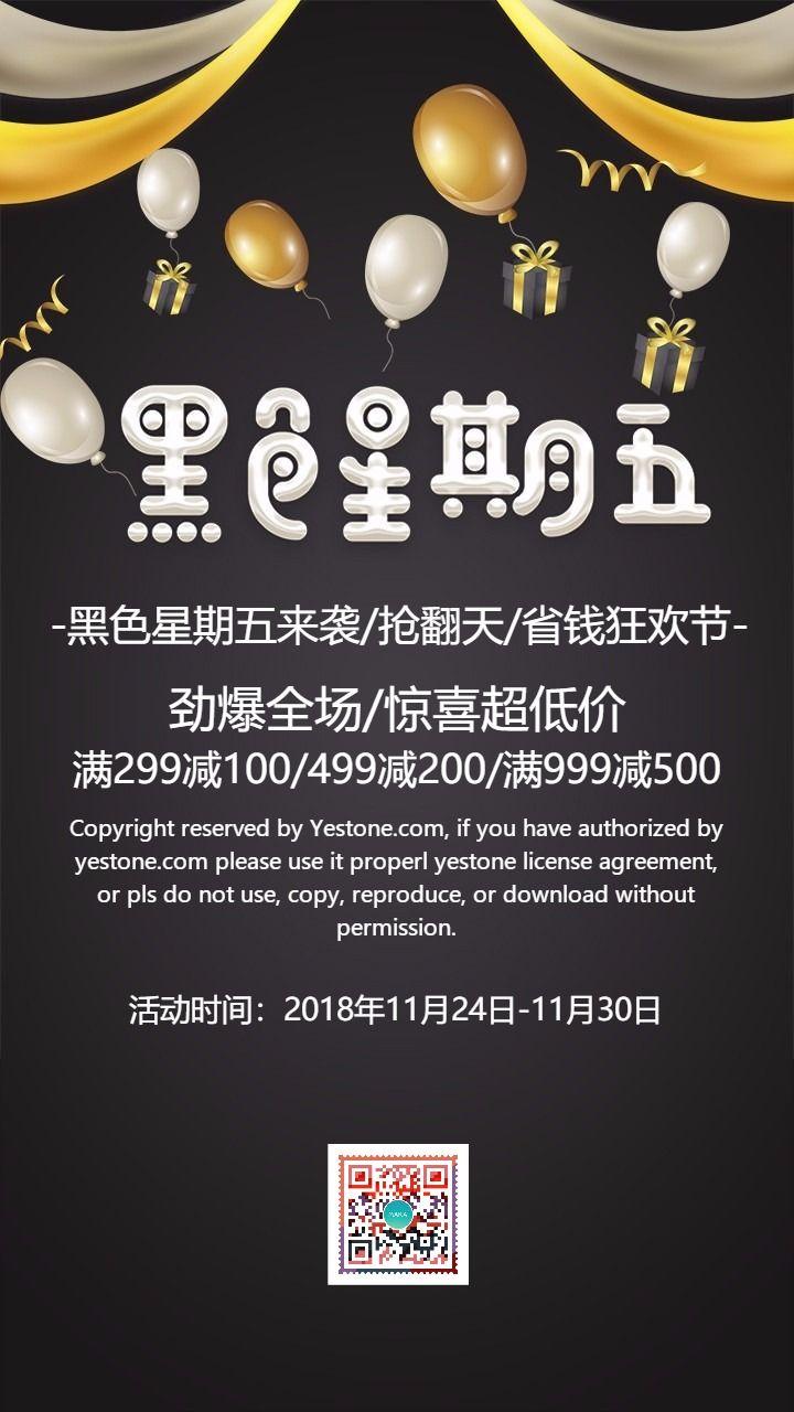 黑色星期五 促销打折宣传 创意海报贺卡 节日祝福