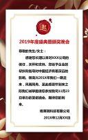 高端大气红色活动晚会展会发布会企业邀请函宣传