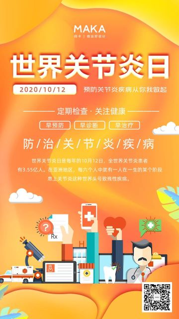 橙色明亮世界关节日公益宣传海报