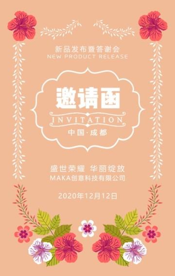 时尚温馨鲜花商务活动展会酒会晚会宴会开业发布会邀请函H5模板