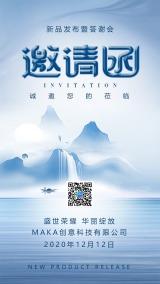 传统中国风水墨商务活动展会酒会晚会宴会开业发布会邀请函海报模板