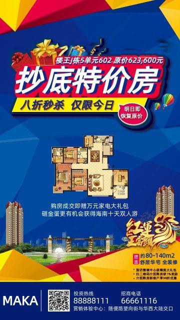 房地产抄底特价房宣传海报