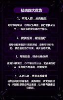 紫色时尚医学祛斑美容美肤宣传模板/祛斑美白/医学美容/美容院宣传/微整形宣传