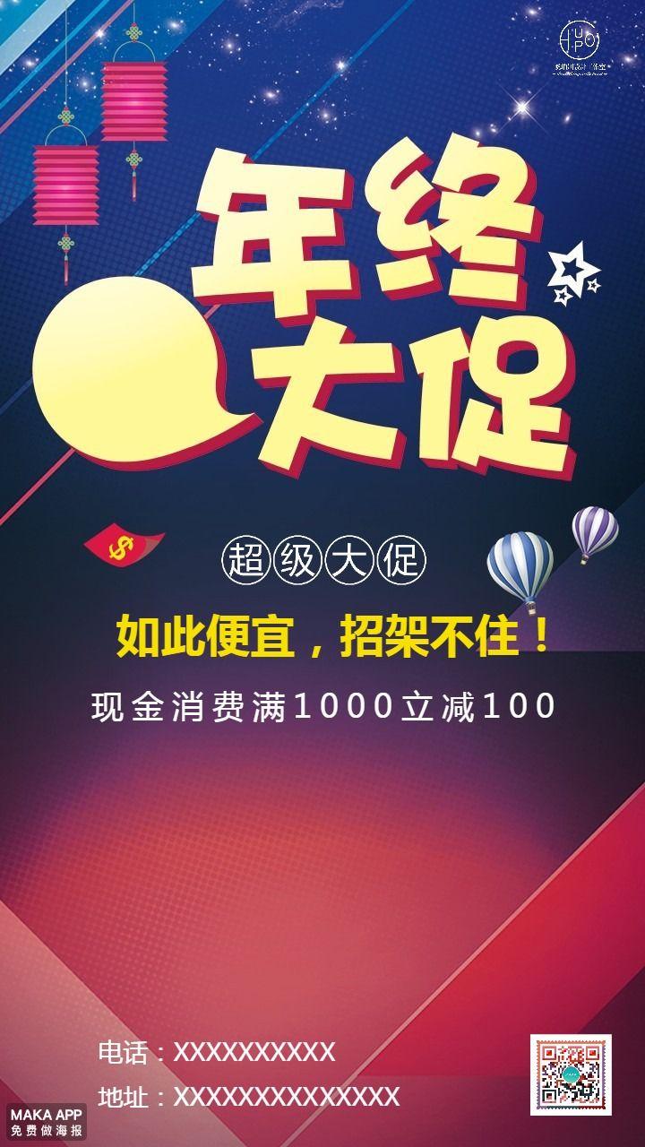 时尚炫酷新年钜惠海报年终大促创意海报 二维码朋友圈促销打折宣传通用