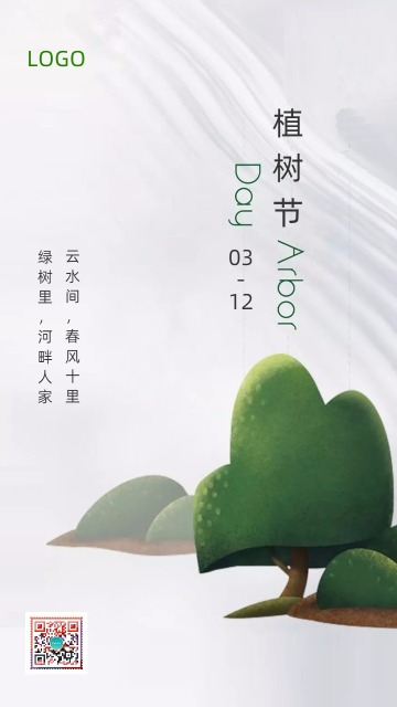 绿色清新植树节312国际植树节植树节武汉加油公历节日宣传朋友圈海报日签通用版
