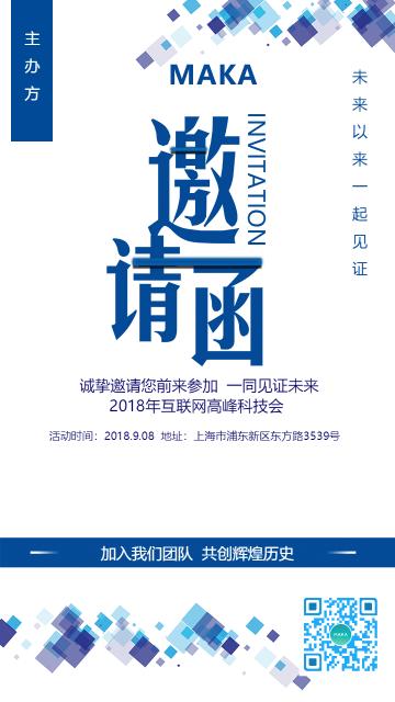白蓝色扁平简约商务邀请函海报