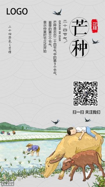 芒种节气企业品牌宣传推广海报