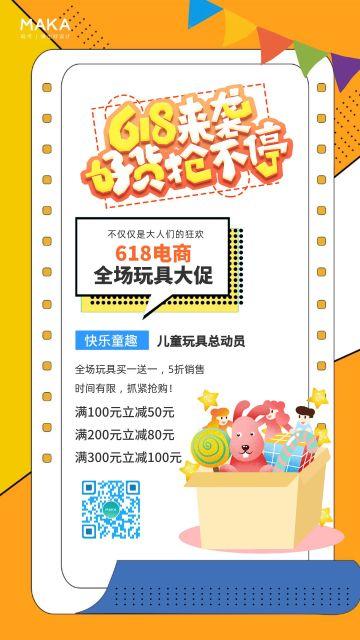 黄色孟菲斯风格618儿童玩具促销海报