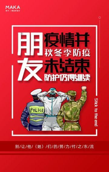 红色简约冬季防疫手册防疫防控公益宣传翻页H5