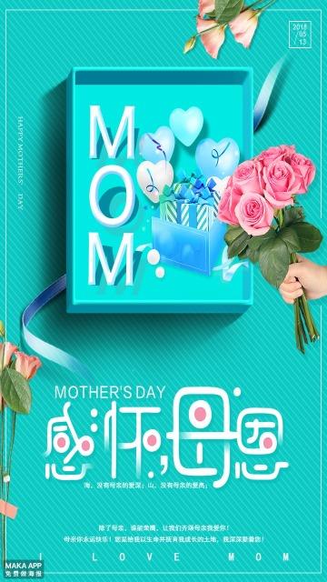 蓝绿色清新文艺创意感恩母亲节宣传海报