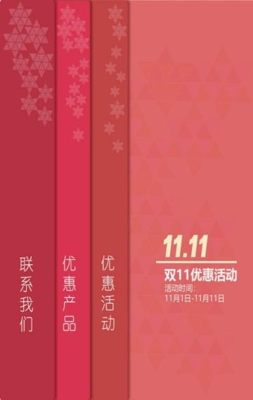 双11简约风网店杂货购物优惠宣传H5