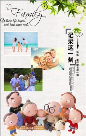 家庭旅游相册旅游记忆