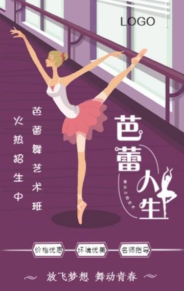 XX芭蕾舞培训班开班啦