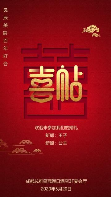 中国风红色简约时尚婚礼邀请函请柬海报