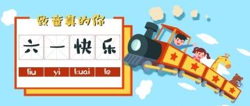 蓝色卡通风小火车通用六一儿童节微信公众号封面