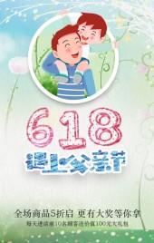 父亲节遇上618 手绘父子 父亲节 促销 打折  感恩父亲 礼物 618 店铺活动 店铺促销