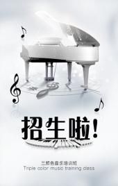 黑白典雅钢琴培训招生