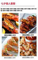七夕餐厅推广/七夕促销模板/情人节促销模板/520促销模板