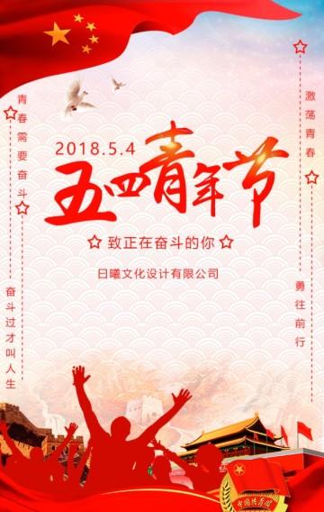 五四青年节企业文化活动祝福贺卡中国风红色-曰曦