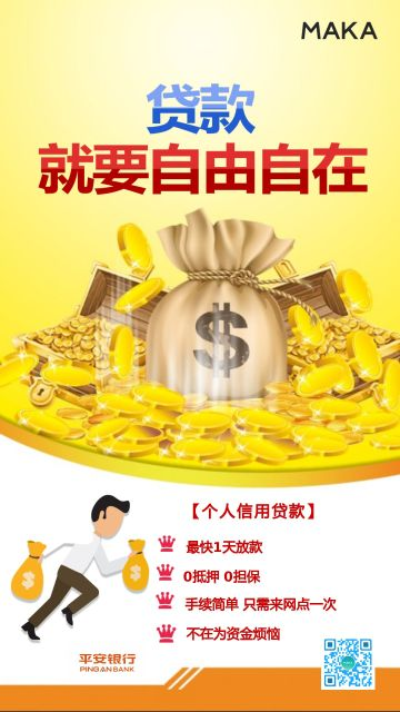 黄色简约贷款手机海报模板