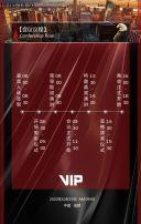 黑红色简约酷炫会议峰会邀请函H5