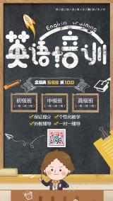 英语培训招生培训手机海报