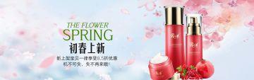 美妆日化简约大气互联网各行业宣传促销banner