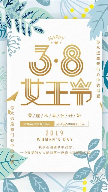 三八妇女节清新女性行业化妆品商超促销宣传海报