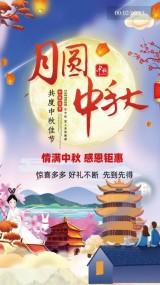 蓝色中秋国庆创意节日促销送礼视频模板