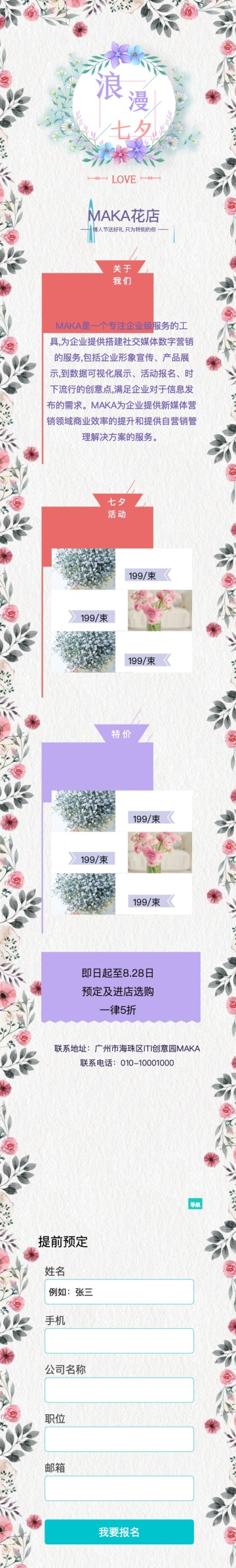 七夕唯美浪漫花店花束促销活动宣传落地单页