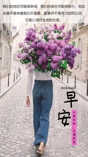 早安励志日签早安励志日签激情励志正能量粉色鲜花