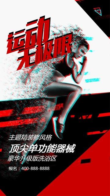黑色炫酷健身房宣传营销手机海报