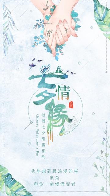 七夕中国情人节情侣求婚传统中国风爱人花宣传促销企业