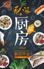 餐厅开业  私家菜开业   餐饮  餐饮促销