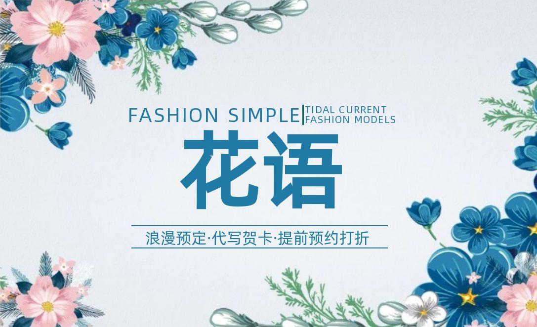 蓝色小清新风格鲜花行业名片