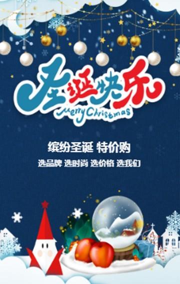 卡通扁平简约圣诞节平安夜商家促销活动H5