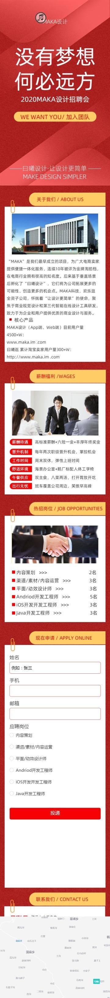 简约红色企业单位公司社会人才招聘H5
