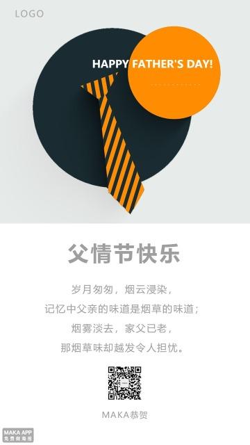 父情节贺卡时尚灰色海报