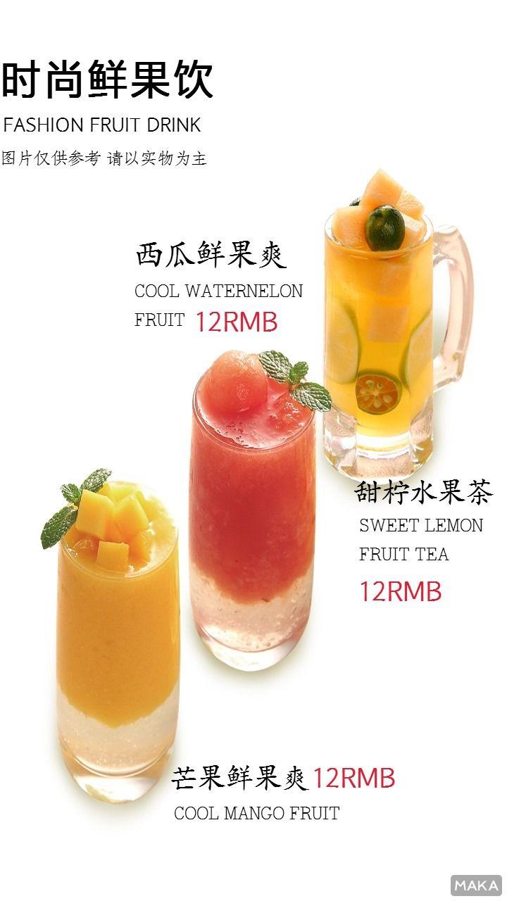 时尚饮品宣传海报