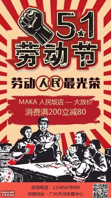 五一 劳动节 促销海报 宣传海报餐厅/饭店/鞋帽服饰/家居/酒店等通用海报