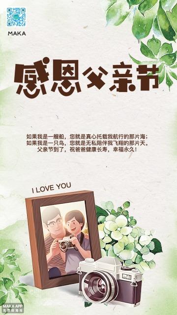 感恩父亲节贺卡·致敬父亲节宣传海报·父爱如山活动推广