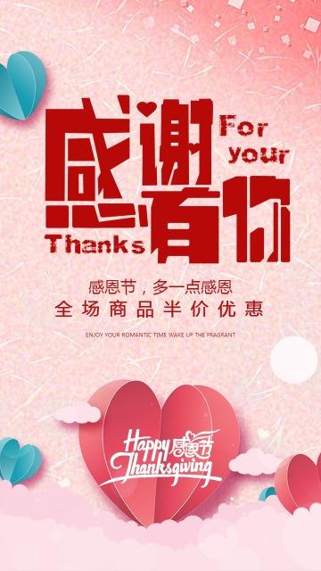 感恩节商家促销宣传活动推广