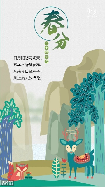春分二十四节气海报 宣传促销打折通用 二维码朋友圈贺卡创意海报手机海报