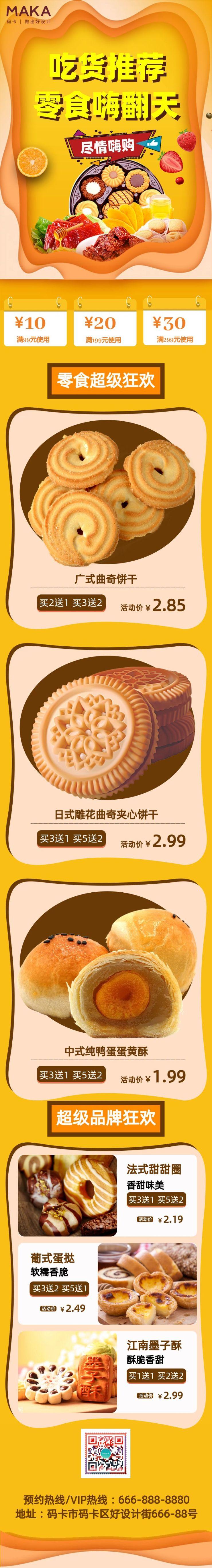 黄色零食店产品促销详情页