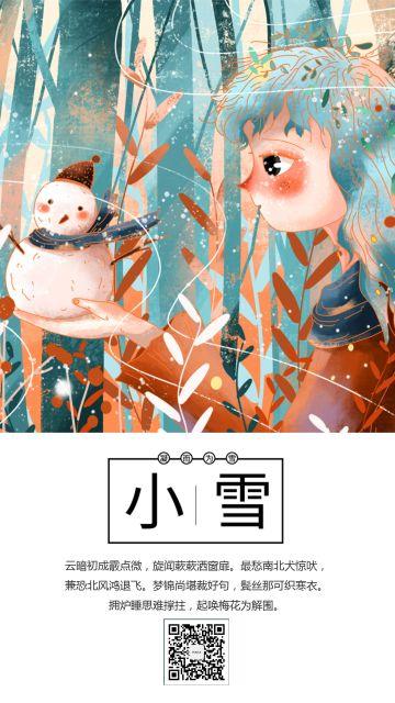 24二十四节气之小雪大学卡通海报